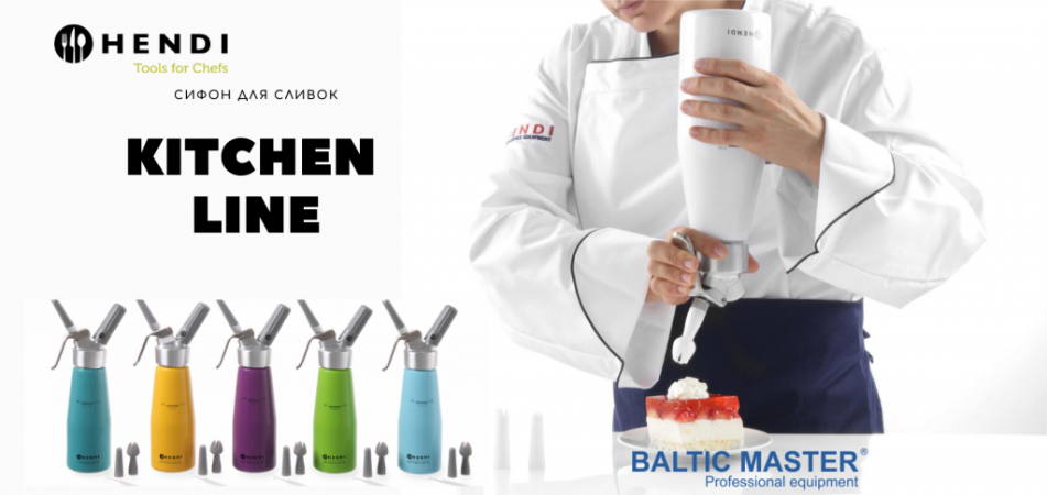 Сифон для сливок Kitchen Line